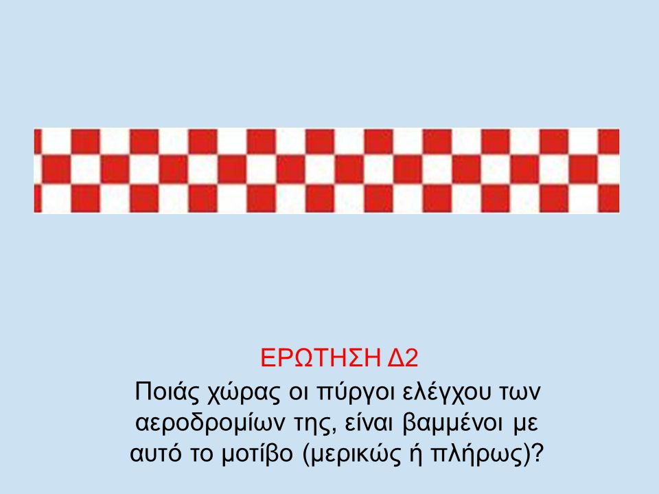 EΡΩΤΗΣΗ Δ13 Ψάχνουμε δύο ελληνικά νησιά που ενώ δεν έχουν αεροδρόμιο, έχουν «πάνω» τους ραδιοβοήθημα.