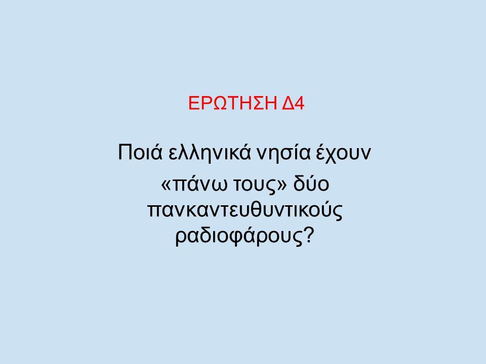 EΡΩΤΗΣΗ Δ4 Ποιά ελληνικά νησία έχουν «πάνω τους» δύο πανκαντευθυντικούς ραδιοφάρους?