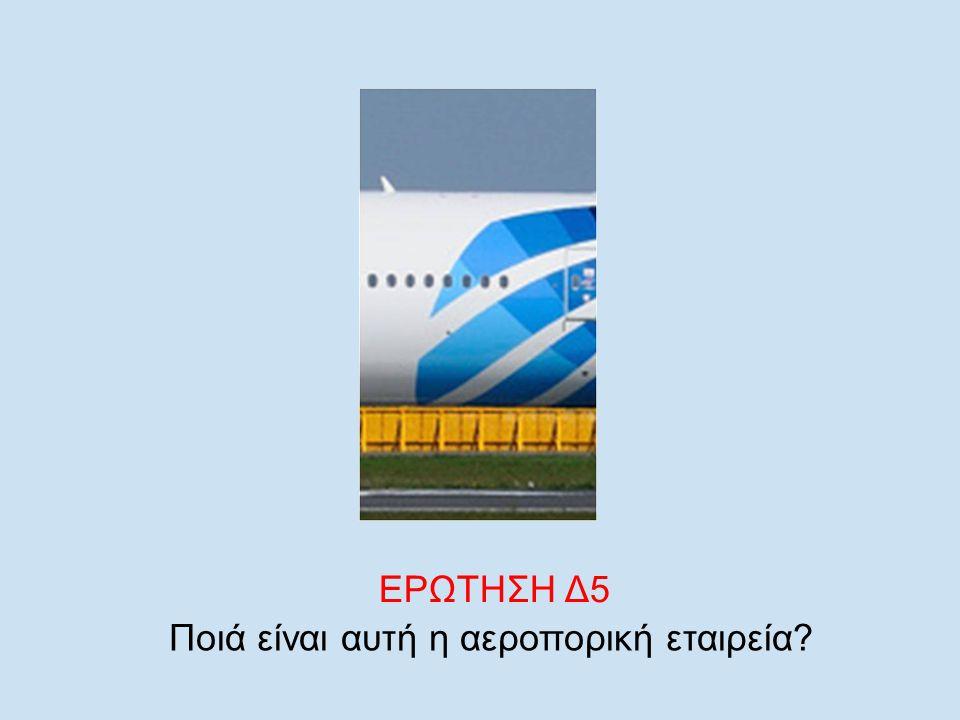 EΡΩΤΗΣΗ Δ5 Ποιά είναι αυτή η αεροπορική εταιρεία?