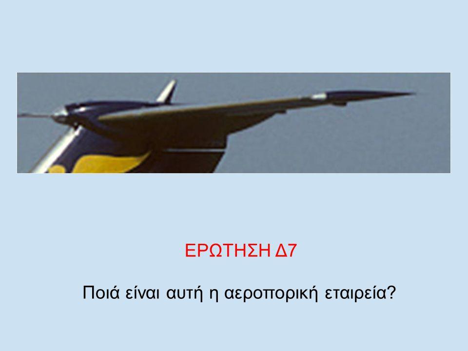 EΡΩΤΗΣΗ Δ7 Ποιά είναι αυτή η αεροπορική εταιρεία?