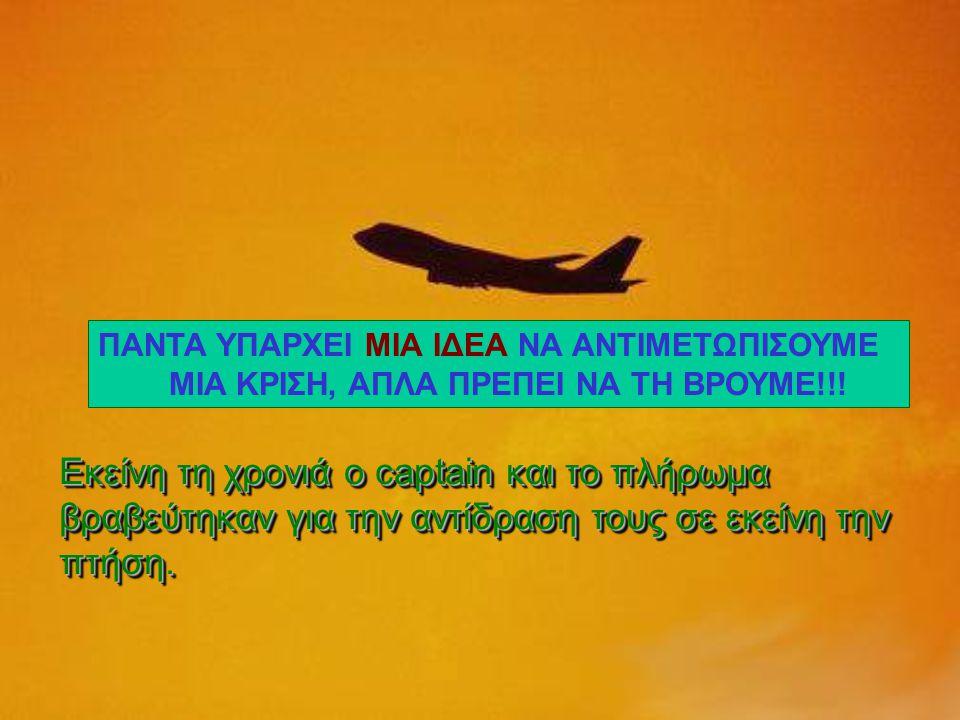 Τότε η αεροσυνοδός γύρισε δίπλα στον μελαψό κύριο και του είπε:........ -Κύριε αν θέλετε ακολουθήστε με στην πρώτη θέση!!! Εκ μέρους της αεροπορικής μ
