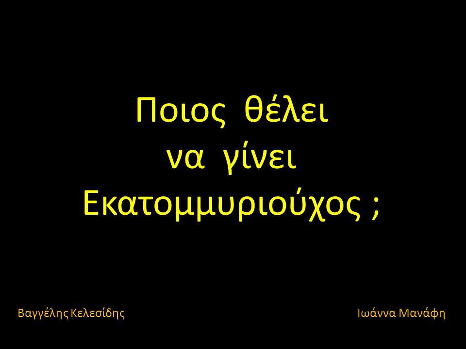 Ποιος θέλει να γίνει Εκατομμυριούχος ; Βαγγέλης Κελεσίδης Ιωάννα Μανάφη
