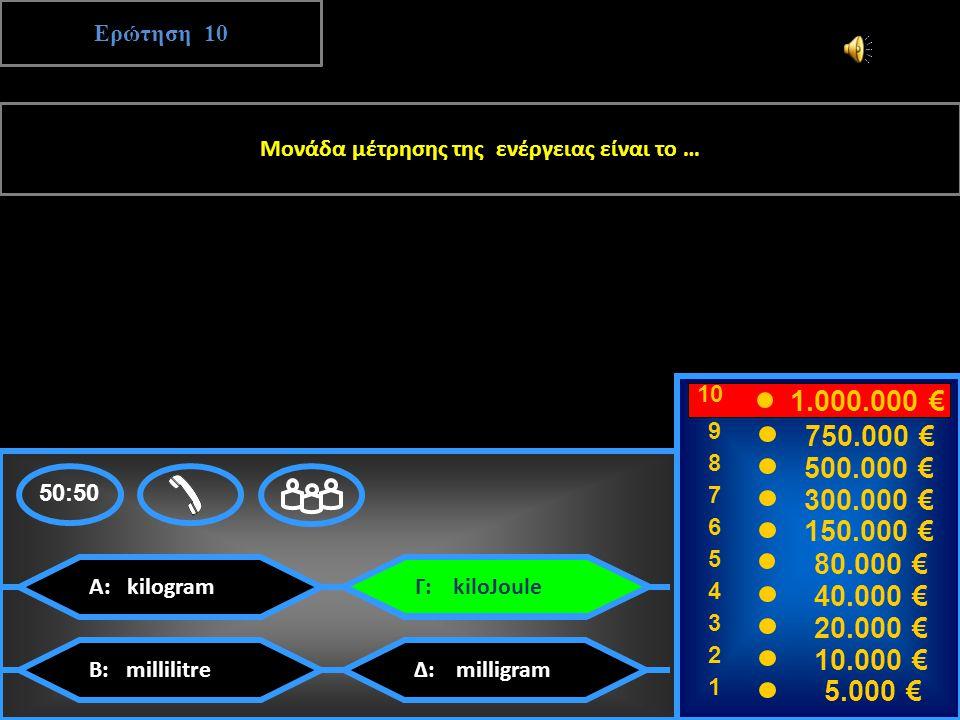 Ερώτηση 9 10 9 8 7 6 5 4 3 2 1 1.000.000 € 750.000 € 500.000 € 300.000 € 150.000 € 80.000 € 40.000 € 20.000 € 10.000 € 5.000 € 50:50 Α: κινητικήΓ: ηλεκτρική Δ: βιολογικήΒ: θερμική Δ: βιολογική 9 750.000 € Επόμενη Ερώτηση Η ενέργεια που είναι αποθηκευμένη στα μόρια των τροφών ελευθερώνεται κατά την πέψη, όταν αυτά διασπώνται.