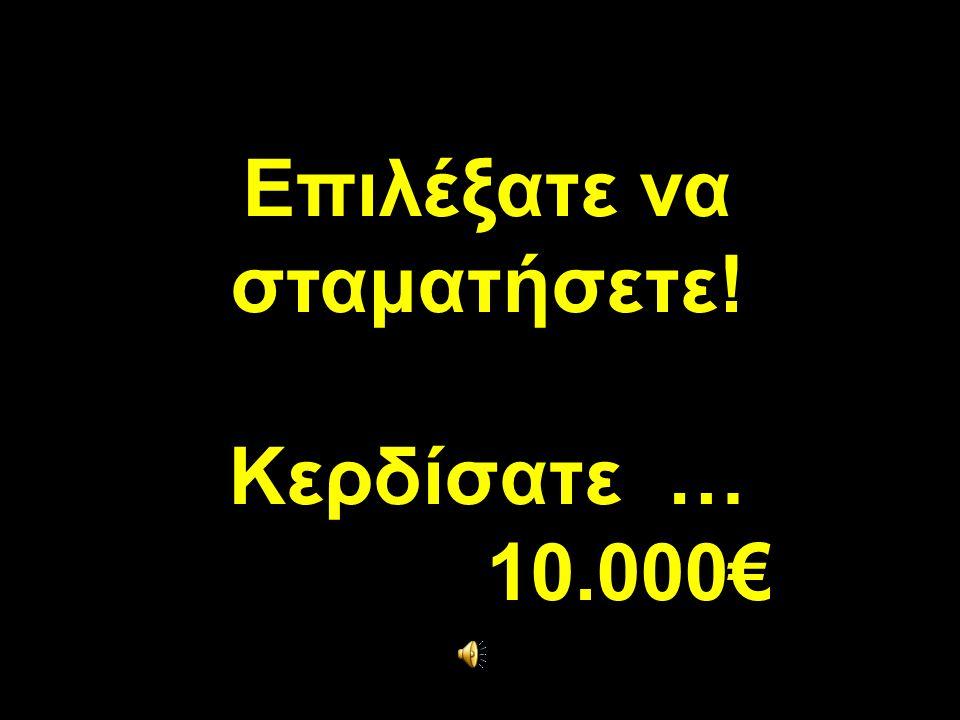 Επιλέξατε να σταματήσετε! Κερδίσατε … 5.000€
