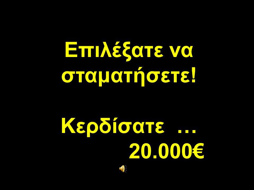 Επιλέξατε να σταματήσετε! Κερδίσατε … 10.000€