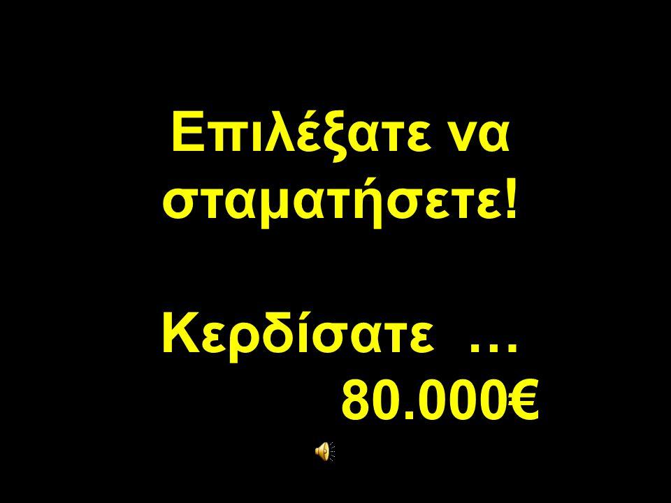 Επιλέξατε να σταματήσετε! Κερδίσατε … 40.000€