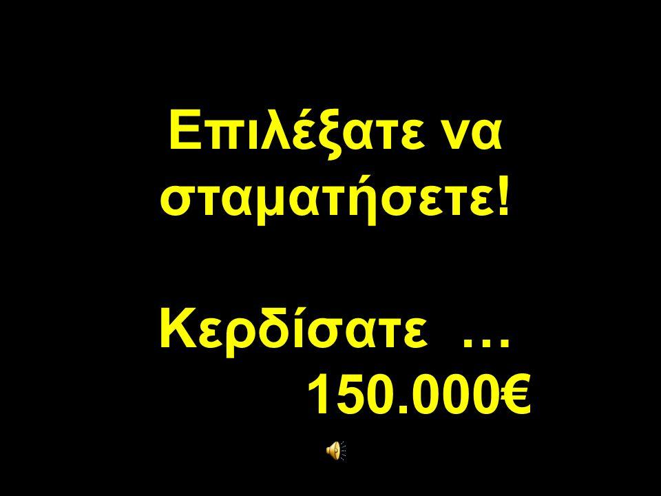 Επιλέξατε να σταματήσετε! Κερδίσατε … 80.000€