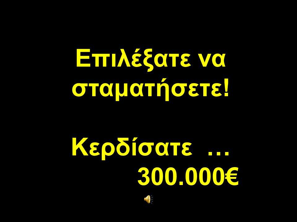 Επιλέξατε να σταματήσετε! Κερδίσατε … 150.000€