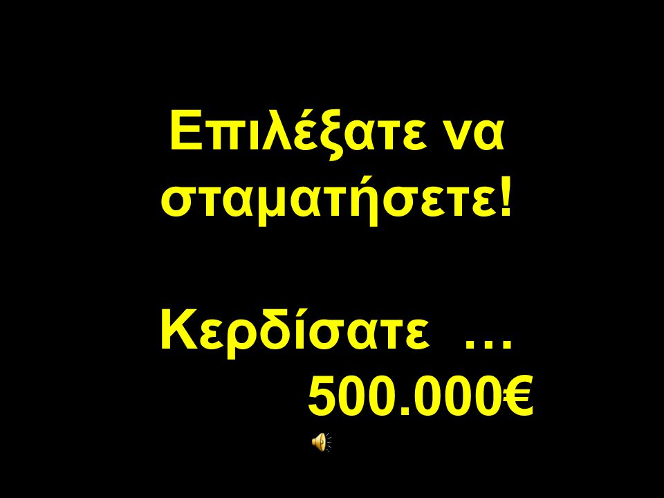 Επιλέξατε να σταματήσετε! Κερδίσατε … 300.000€