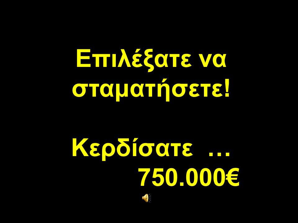 Επιλέξατε να σταματήσετε! Κερδίσατε … 500.000€