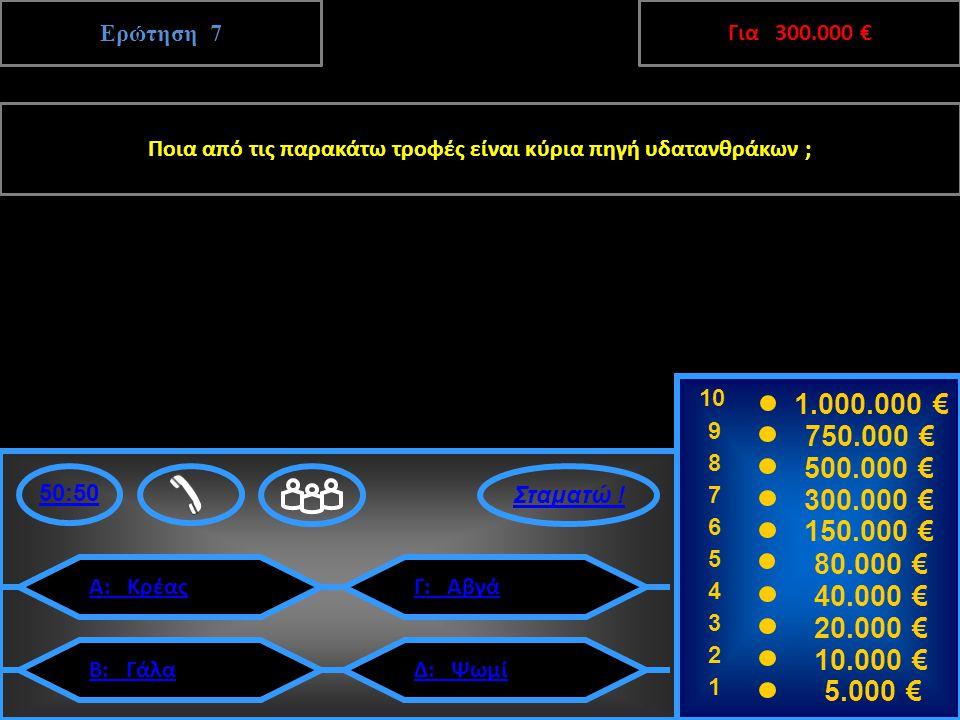 Ερώτηση 6 Για 150.000 € Ποιο από τα παρακάτω δεν είναι ιχνοστοιχείο; 10 9 8 7 6 5 4 3 2 1 1.000.000 € 750.000 € 500.000 € 300.000 € 150.000 € 80.000 € 40.000 € 20.000 € 10.000 € 5.000 € 50:50 Α: ΣίδηροςΓ: Χρυσός Δ: ΨευδάργυροςΒ: Χαλκός Σταματώ !