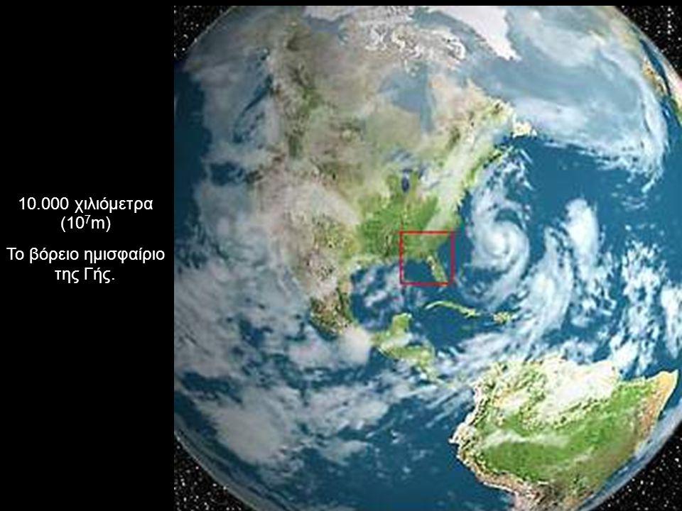 10.000 χιλιόμετρα (10 7 m) Το βόρειο ημισφαίριο της Γής.