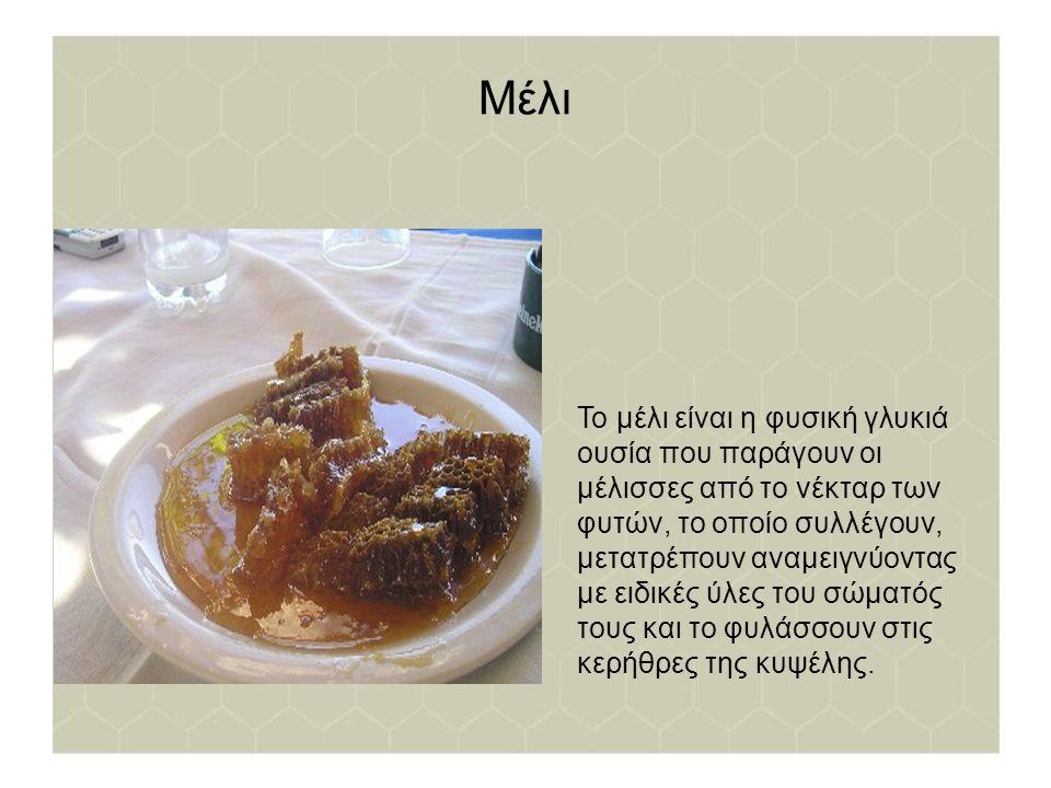Μέλι Το μέλι είναι η φυσική γλυκιά ουσία που παράγουν οι μέλισσες από το νέκταρ των φυτών, το οποίο συλλέγουν, μετατρέπουν αναμειγνύοντας με ειδικές ύ