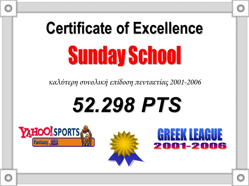 Certificate of Excellence καλύτερη συνολική επίδοση πενταετίας 2001-2006 21.631 REB 21.631 REB