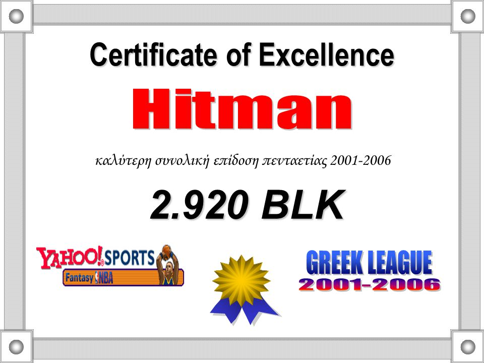 Certificate of Excellence καλύτερη συνολική επίδοση πενταετίας 2001-2006 2.920 BLK 2.920 BLK