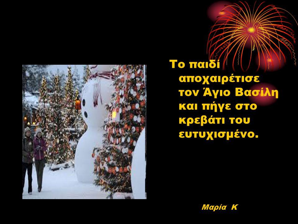 Το παιδί αποχαιρέτισε τον Άγιο Βασίλη και πήγε στο κρεβάτι του ευτυχισμένο. Μαρία Κύκου