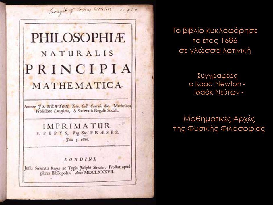 Το βιβλίο κυκλοφόρησε το έτος 1686 σε γλώσσα λατινική Συγγραφέας ο Isaac Newton - Ισαάκ Νεύτων - Μαθηματικές Αρχές της Φυσικής Φιλοσοφίας 2
