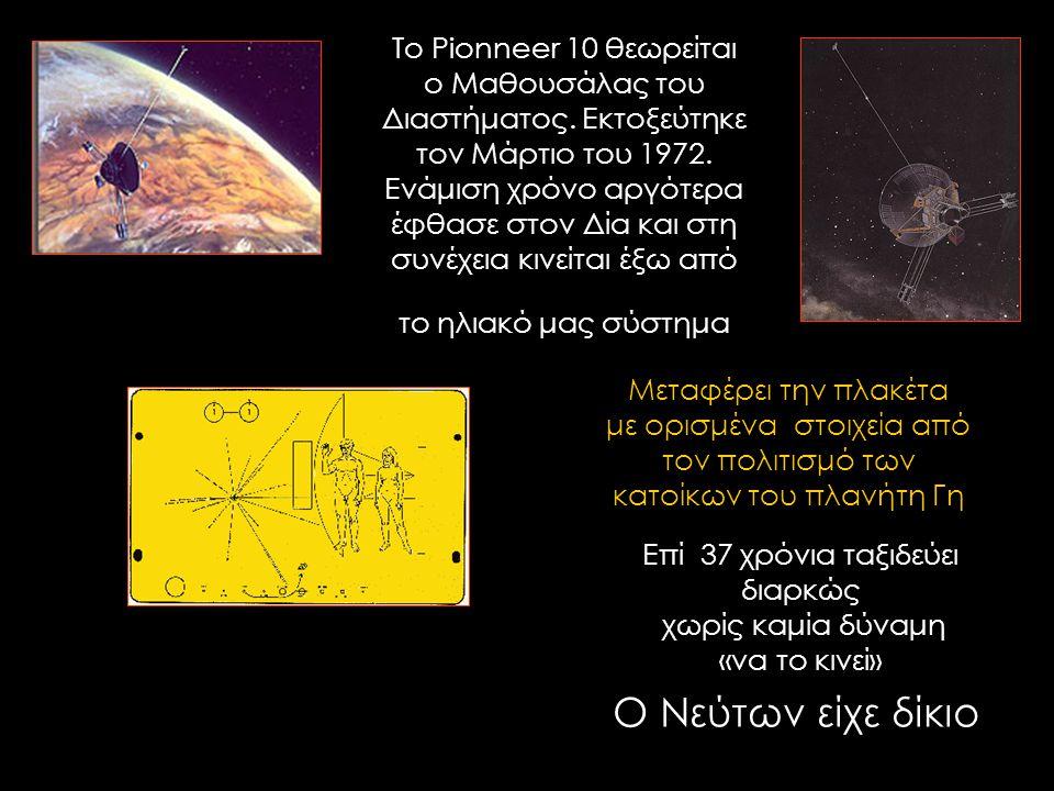 Το Pionneer 10 θεωρείται ο Μαθουσάλας του Διαστήματος. Εκτοξεύτηκε τον Μάρτιο του 1972. Ενάμιση χρόνο αργότερα έφθασε στον Δία και στη συνέχεια κινείτ