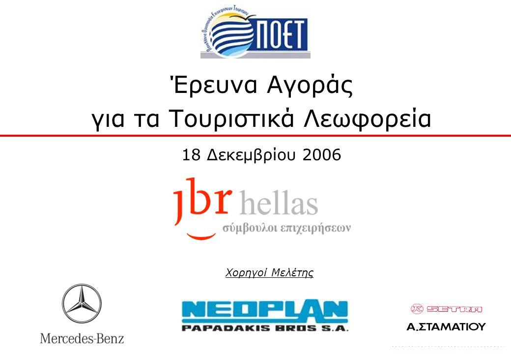 Έρευνα Αγοράς για τα Τουριστικά Λεωφορεία 18 Δεκεμβρίου 2006 Χορηγοί Μελέτης