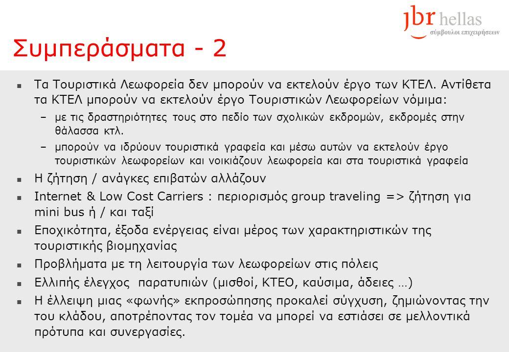 Συμπεράσματα - 2  Τα Τουριστικά Λεωφορεία δεν μπορούν να εκτελούν έργο των ΚΤΕΛ.