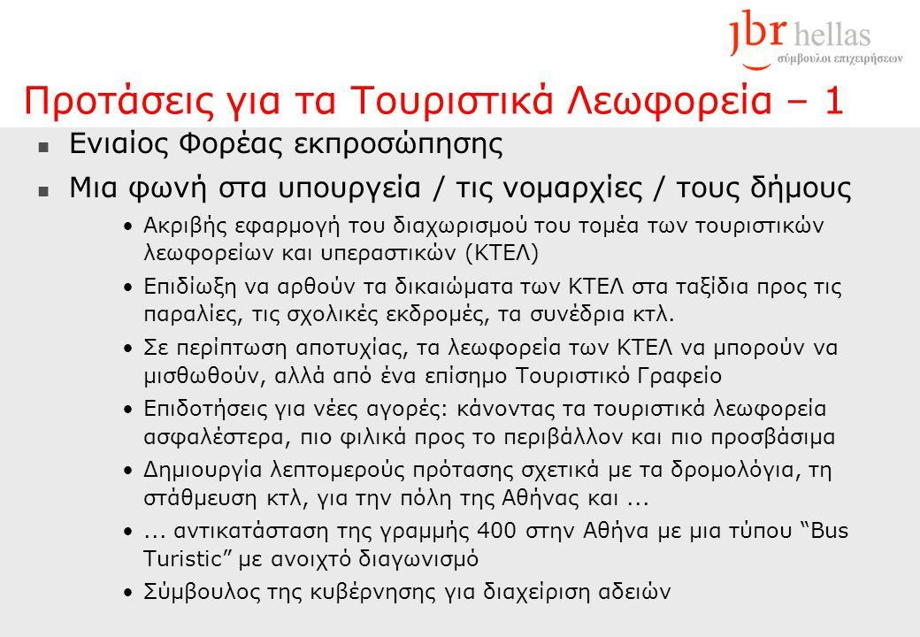 Προτάσεις για τα Τουριστικά Λεωφορεία – 1  Ενιαίος Φορέας εκπροσώπησης  Μια φωνή στα υπουργεία / τις νομαρχίες / τους δήμους •Ακριβής εφαρμογή του διαχωρισμού του τομέα των τουριστικών λεωφορείων και υπεραστικών (KTEΛ) •Επιδίωξη να αρθούν τα δικαιώματα των ΚΤΕΛ στα ταξίδια προς τις παραλίες, τις σχολικές εκδρομές, τα συνέδρια κτλ.