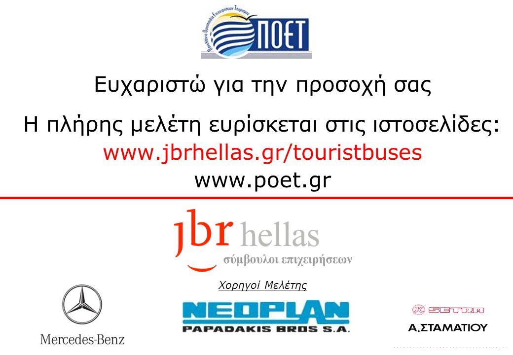 Ευχαριστώ για την προσοχή σας Η πλήρης μελέτη ευρίσκεται στις ιστοσελίδες: www.jbrhellas.gr/touristbuses www.poet.gr Χορηγοί Μελέτης
