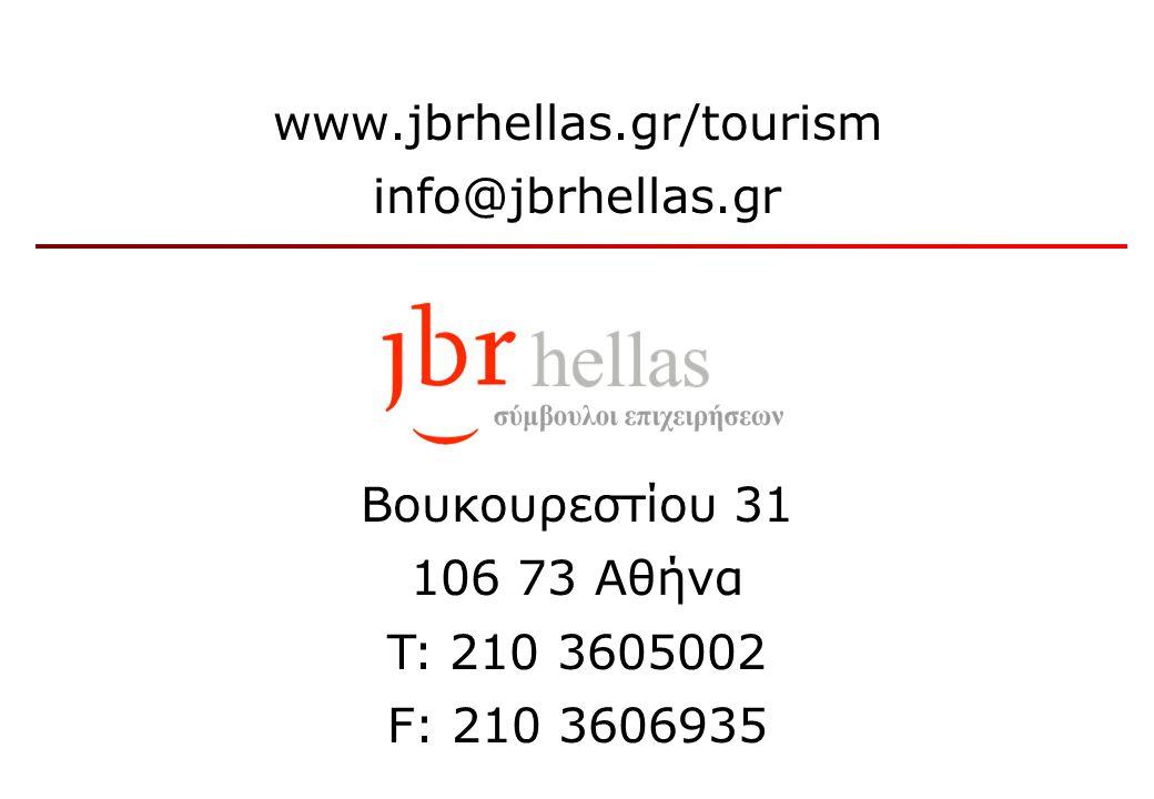 www.jbrhellas.gr/tourism info@jbrhellas.gr Βουκουρεστίου 31 106 73 Aθήνα T: 210 3605002 F: 210 3606935
