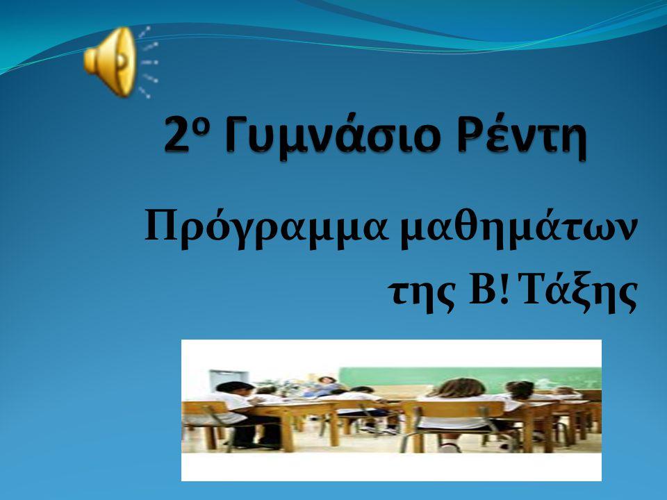 Πρόγραμμα μαθημάτων της Β! Τάξης