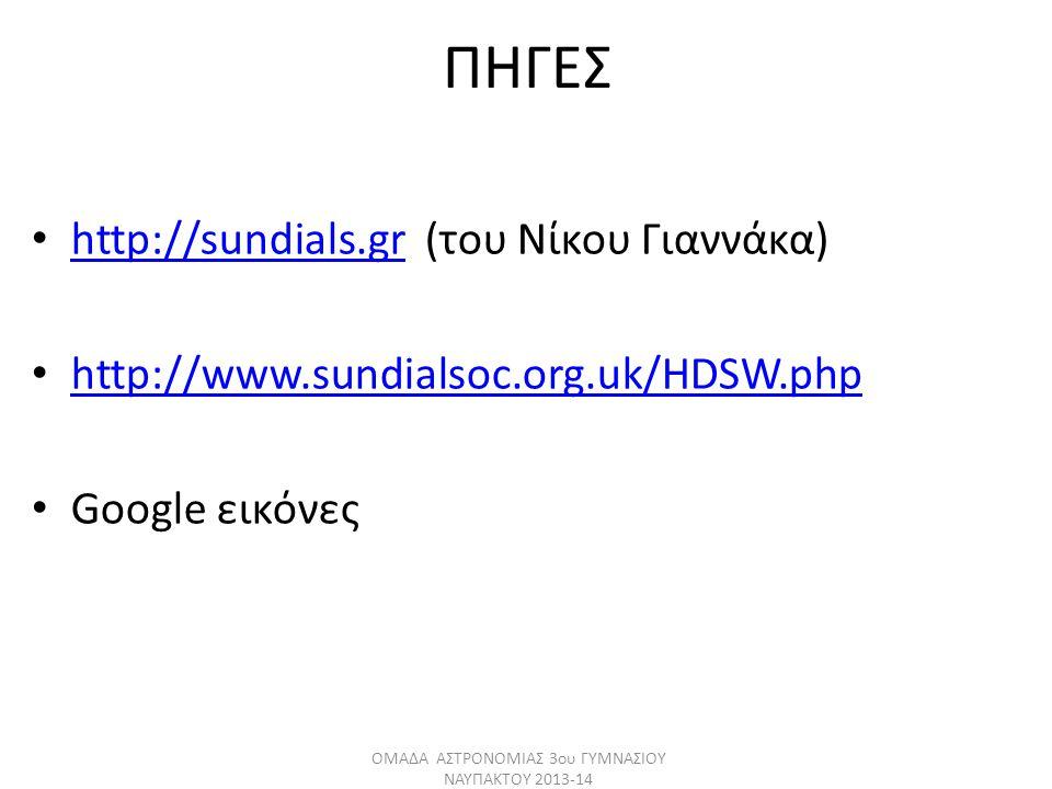 ΠΗΓΕΣ • http://sundials.gr (του Νίκου Γιαννάκα) http://sundials.gr • http://www.sundialsoc.org.uk/HDSW.php http://www.sundialsoc.org.uk/HDSW.php • Google εικόνες ΟΜΑΔΑ ΑΣΤΡΟΝΟΜΙΑΣ 3ου ΓΥΜΝΑΣΙΟΥ ΝΑΥΠΑΚΤΟΥ 2013-14