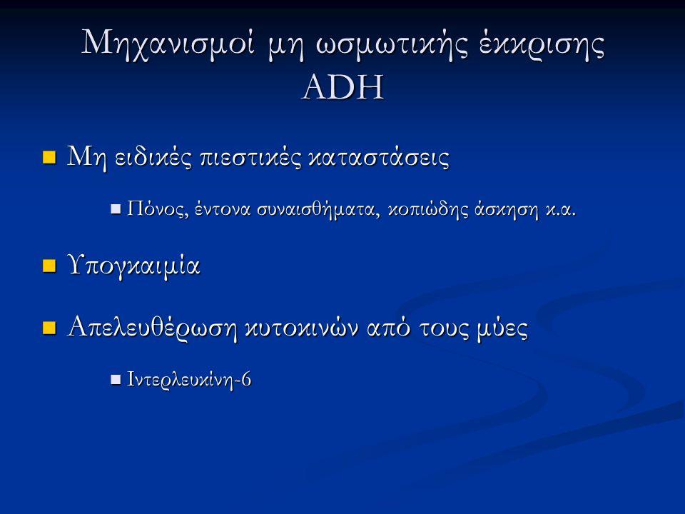 Μηχανισμοί μη ωσμωτικής έκκρισης ADH  Μη ειδικές πιεστικές καταστάσεις  Πόνος, έντονα συναισθήματα, κοπιώδης άσκηση κ.α.  Υπογκαιμία  Απελευθέρωση