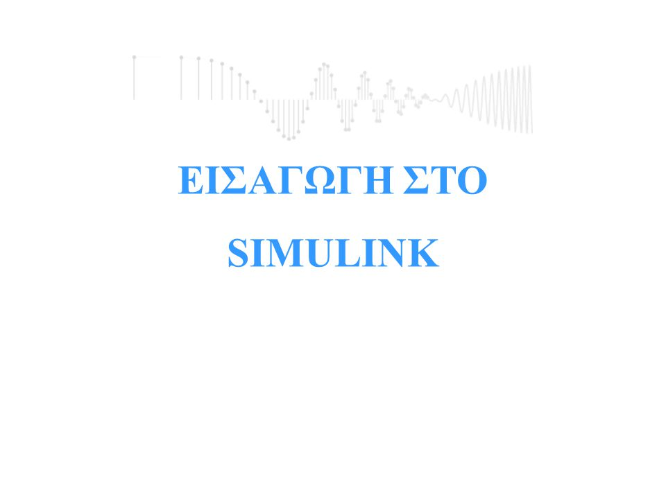 ΕΙΣΑΓΩΓΗ ΣΤΟ SIMULINK