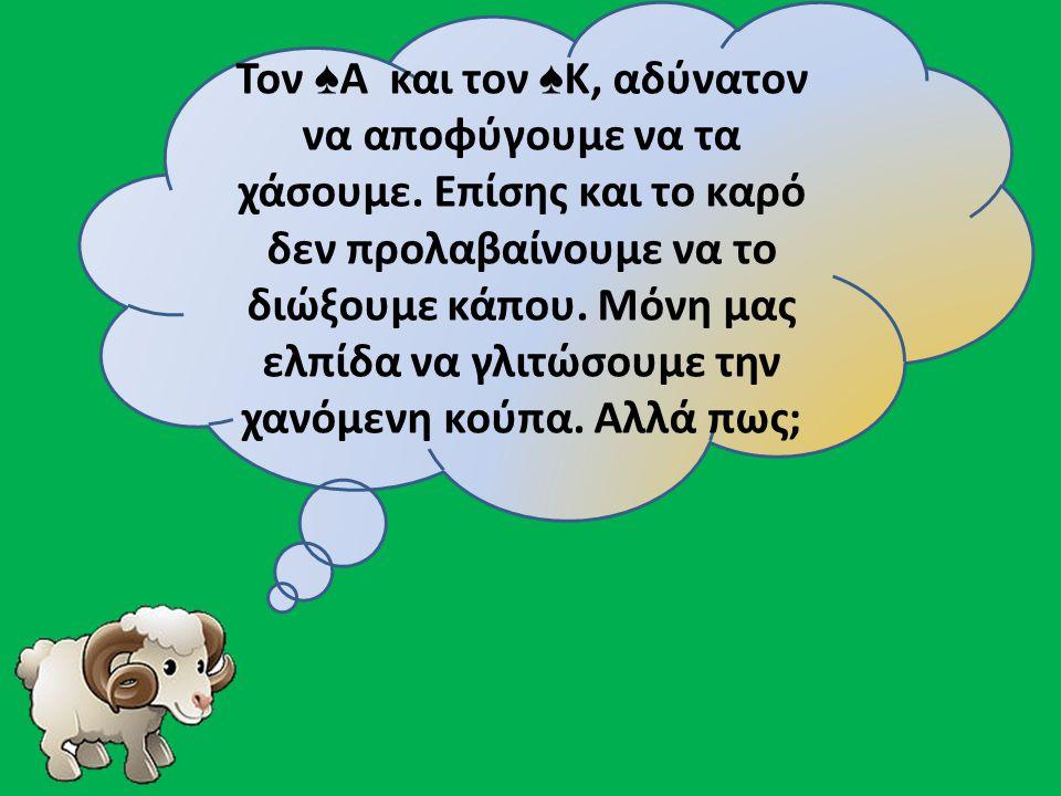 Τον ♠ Α και τον ♠ Κ, αδύνατον να αποφύγουμε να τα χάσουμε.