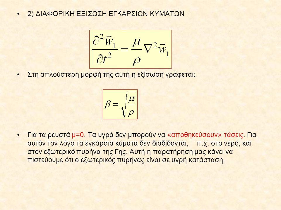 •2) ΔΙΑΦΟΡΙΚΗ ΕΞΙΣΩΣΗ ΕΓΚΑΡΣΙΩΝ ΚΥΜΑΤΩΝ •Στη απλούστερη μορφή της αυτή η εξίσωση γράφεται: •Για τα ρευστά μ=0.