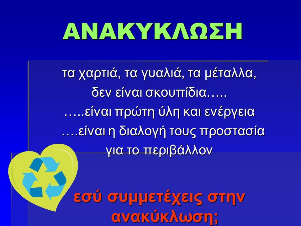 ΑΝΑΚΥΚΛΩΣΗ τα χαρτιά, τα γυαλιά, τα μέταλλα, δεν είναι σκουπίδια….. …..είναι πρώτη ύλη και ενέργεια ….είναι η διαλογή τους προστασία ….είναι η διαλογή