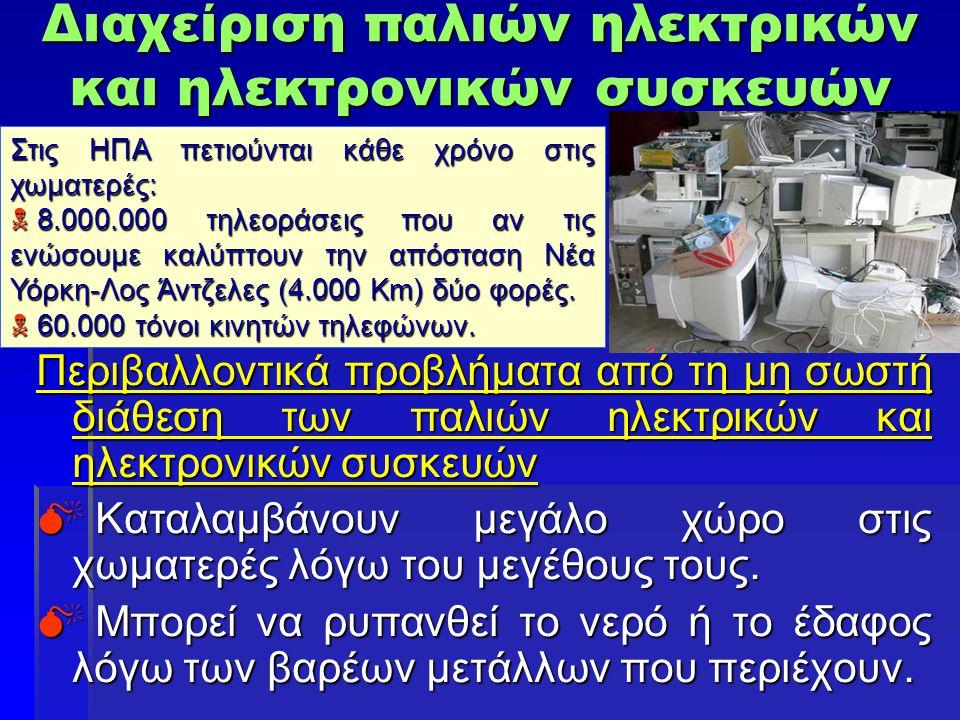 Διαχείριση παλιών ηλεκτρικών και ηλεκτρονικών συσκευών Περιβαλλοντικά προβλήματα από τη μη σωστή διάθεση των παλιών ηλεκτρικών και ηλεκτρονικών συσκευ