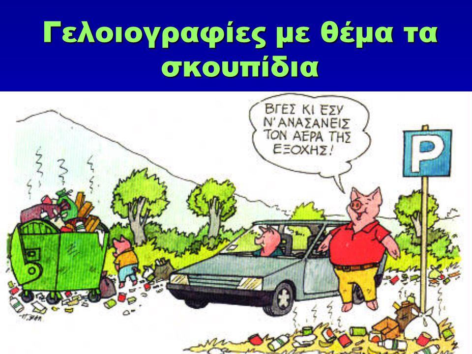 Γελοιογραφίες με θέμα τα σκουπίδια