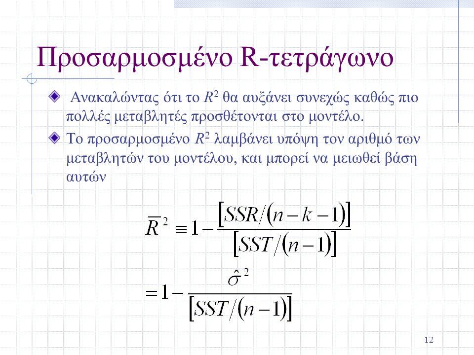 12 Προσαρμοσμένο R-τετράγωνο Ανακαλώντας ότι το R 2 θα αυξάνει συνεχώς καθώς πιο πολλές μεταβλητές προσθέτονται στο μοντέλο. Το προσαρμοσμένο R 2 λαμβ