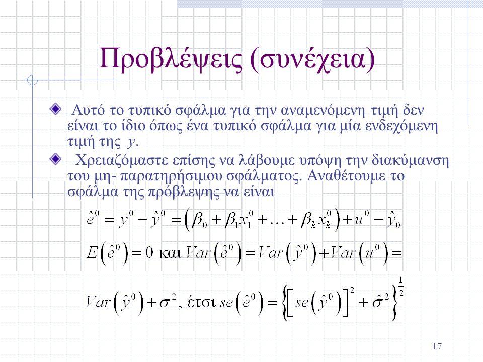 17 Προβλέψεις (συνέχεια) Αυτό το τυπικό σφάλμα για την αναμενόμενη τιμή δεν είναι το ίδιο όπως ένα τυπικό σφάλμα για μία ενδεχόμενη τιμή της y.