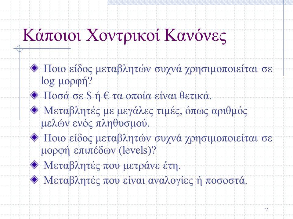 7 Κάποιοι Χοντρικοί Κανόνες Ποιο είδος μεταβλητών συχνά χρησιμοποιείται σε log μορφή.