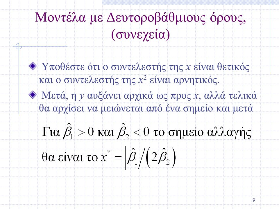 9 Μοντέλα με Δευτοροβάθμιους όρους, (συνεχεία) Υποθέστε ότι ο συντελεστής της x είναι θετικός και ο συντελεστής της x 2 είναι αρνητικός. Μετά, η y αυξ