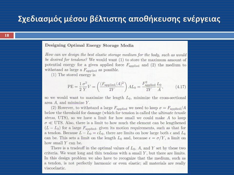 Σχεδιασμός μέσου βέλτιστης αποθήκευσης ενέργειας 18