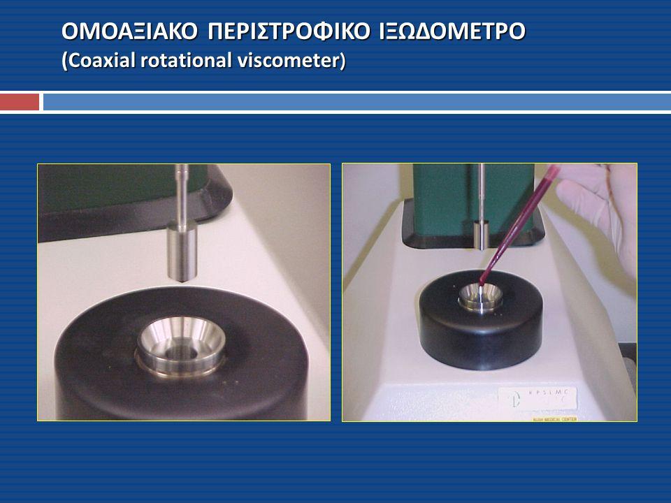ΟΜΟΑΞΙΑΚΟ ΠΕΡΙΣΤΡΟΦΙΚΟ ΙΞΩΔΟΜΕΤΡΟ ( Coaxial rotational viscometer )