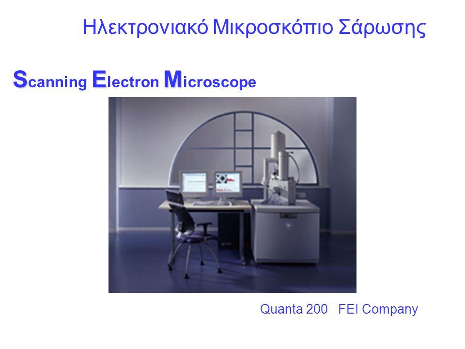 SEM S canning E lectron M icroscope Ηλεκτρονιακό Μικροσκόπιο Σάρωσης Quanta 200 FEI Company