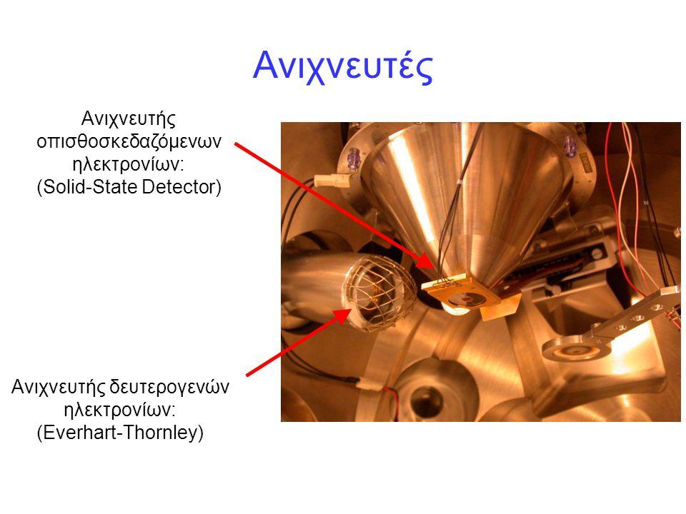 Ανιχνευτές Ανιχνευτής οπισθοσκεδαζόμενων ηλεκτρονίων: (Solid-State Detector) Ανιχνευτής δευτερογενών ηλεκτρονίων: (Everhart-Thornley)