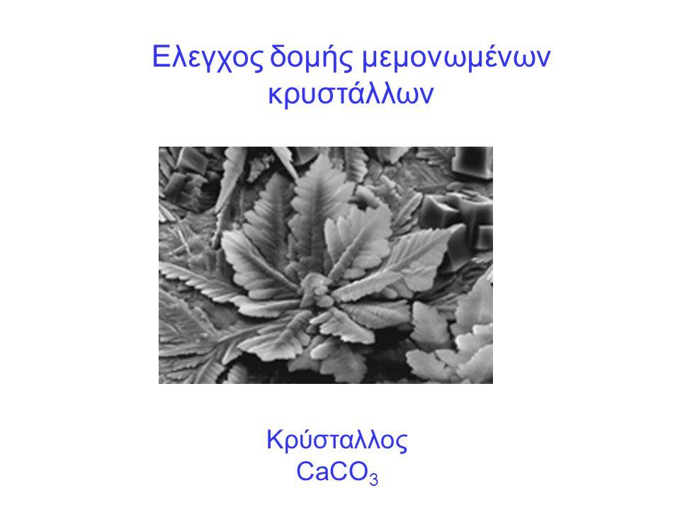 Ελεγχος δομής μεμονωμένων κρυστάλλων Κρύσταλλος CaCO 3