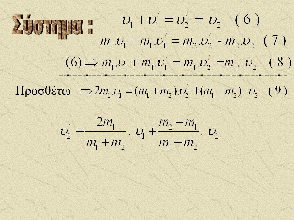 Θα λύσουμε το σύστημα των ( 6 ) και ( 7 ).