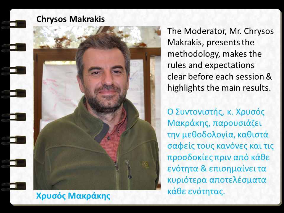 The Moderator, Mr. Chrysos Makrakis, presents the methodology, makes the rules and expectations clear before each session & highlights the main result