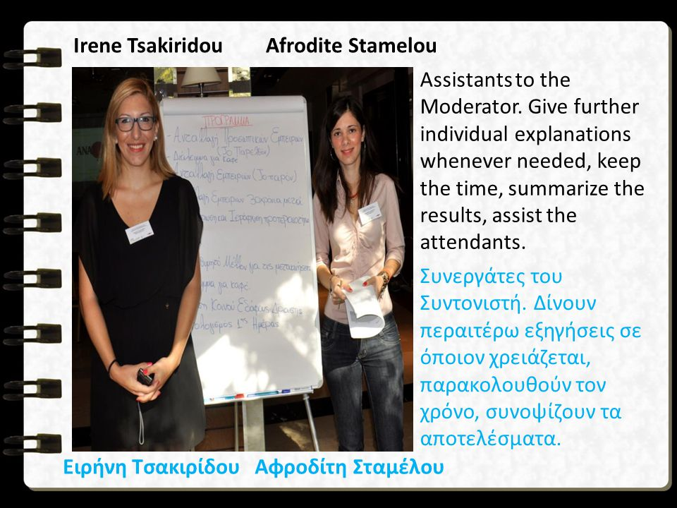 Assistants to the Moderator. Give further individual explanations whenever needed, keep the time, summarize the results, assist the attendants. Συνεργ