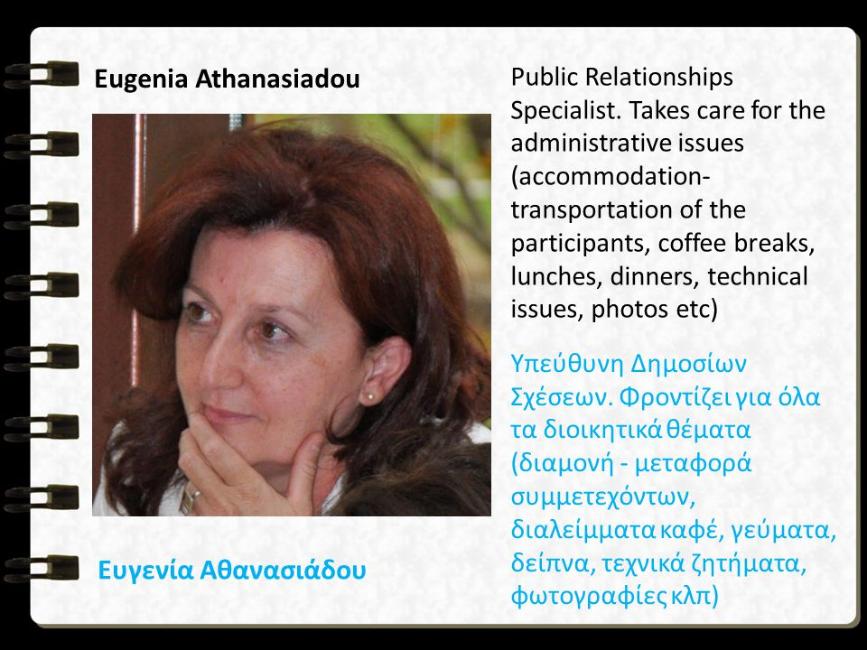 Eugenia Athanasiadou Ευγενία Αθανασιάδου Public Relationships Specialist.