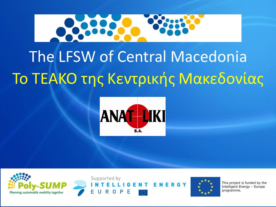 The LFSW of Central Macedonia Το ΤΕΑΚΟ της Κεντρικής Μακεδονίας